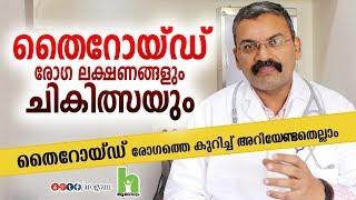 തൈറോയ്ഡ് രോഗ ലക്ഷണങ്ങളും ചികിത്സയും - latest malayalam health tips