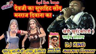 Download !! Gopal Music !! Manraj Divana !! Shalu Nagori !! Hansha Rangili !! Khedi Khurd !! Live Program !! Video