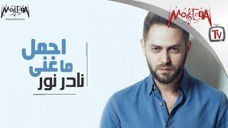 Best of Nader Nour - اجمل ما غني نادر نور