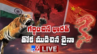 China Pulls Back Troops LIVE | India - China Border Tensions - TV9 Exclusive