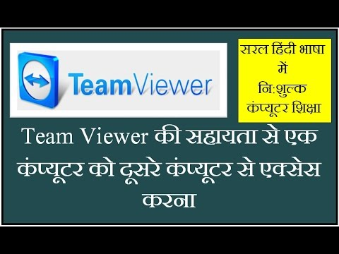 How to Use Team Viewer Software in Hindi