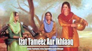 Izat Tameez Aur Ikhlaaq - Silent Message