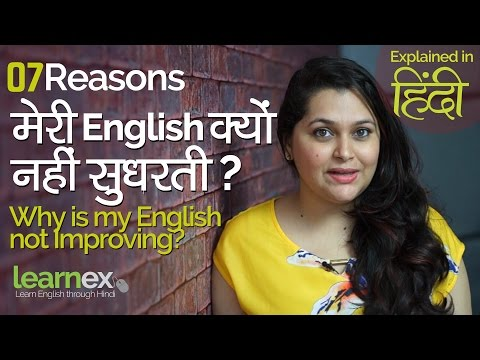 Why is my English speaking not improving? (Spoken English tips in Hindi) Speak with confidence