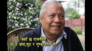 याे लुटतन्त्रकाे भविष्य छैन र रहनु पनि हुदैन || Keshar Bahadur Bista || Danfe TV