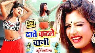 #Daate Katale Bani - दाते कटले बानी - Rahul Madheshiya - Hit Bhojpuri Video 2019 - Dj Bhojpuri Song
