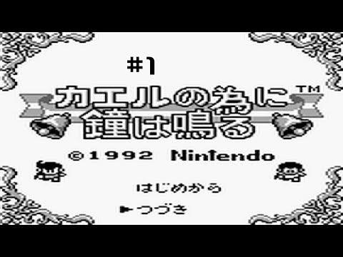 Traducción y análisis For the Frog the Bell Tolls (Kaeru no Tame ni Kane wa Naru) de Game Boy Clásica