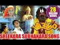 Trinetram Songs Sreekara Subhakara Raasi Sijju Sindu mp3