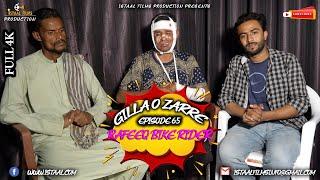 Gilla O Zarre Bike | (Gilla O Zarre) | Balochi Comedy Video | Episode 63 | #istaalfilms