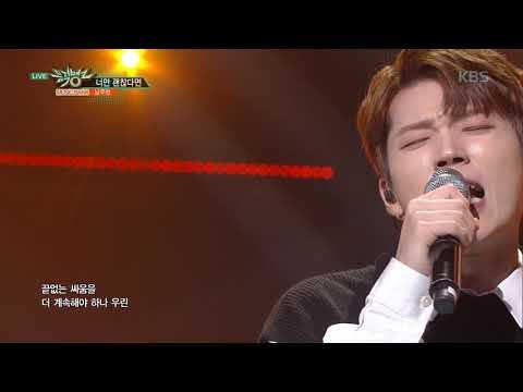 뮤직뱅크 Music Bank - 너만 괜찮다면(If only you are fine) - 남우현(NamWooHyun).20180914