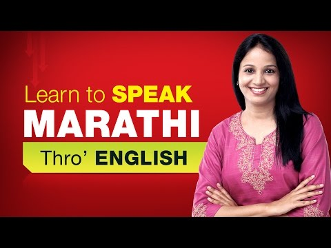 Learn Marathi | मराठी शिकूया | Learn Marathi Through English | Marathi Grammar | Spoken Marathi