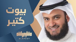 ألبوم مشاري راشد بالمصري - بيوت كتير