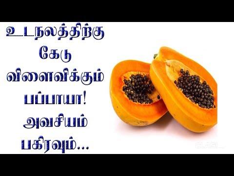 உடநலத்திற்கு கேடு விளைவிக்கும் பப்பாயா ! அவசியம் பகிரவும் ...|Tamil News|