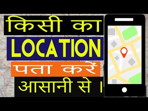 How to find someone's location easily using lp address | Location pata karein kisi ka | Helping Abhi