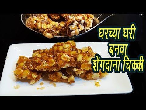कुडुम कुडुम शेंगदाणा चिक्की  | How to make Peanut Chikki | Peanut Brittle | Madhura | Ep - 302