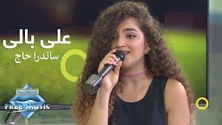 Sandra Haj - 3ala Bali   ساندرا حاج - علي بالي