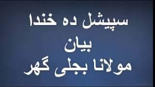 the most funny latest pashto bayan maulana bijligar sahab