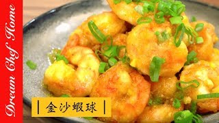 【夢幻廚房在我家】 5分鐘學會超簡單喜氣的金沙蝦球,家常宴客必學料理,瞬間秒殺