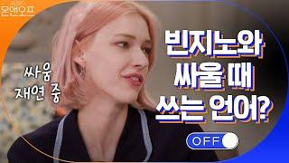 미초바X빈지노 커플은 어떤 언어로 싸울까?!(ft. 분노의 독일어) | 온앤오프 onandoff EP.11