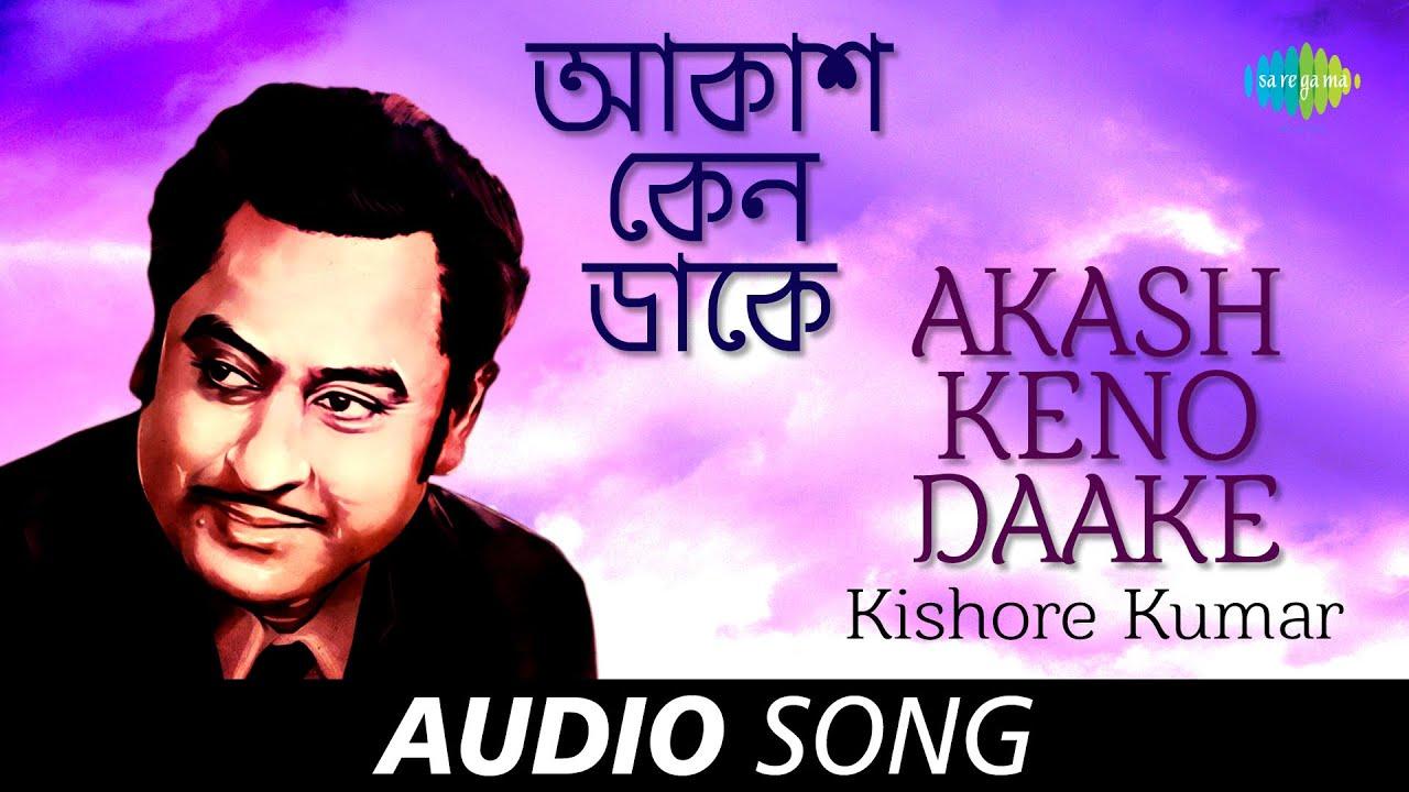 Kishore Kumar - Akash Keno Daake