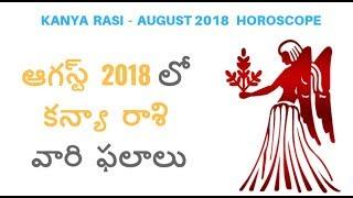 Meena Rasi August 2018 Rasi Phalalu   Pisces August 2018