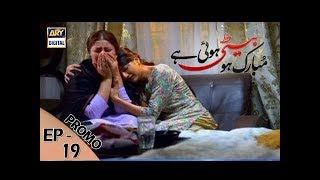 Mubarak Ho Beti Hui Hai Episode 19 ( Promo ) ARY Digital Drama