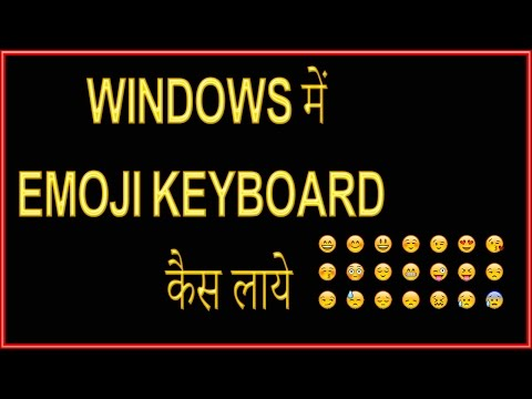 ❤ How To Get Emoji Keyboard In Windows 8, 10 | Hindi ❤