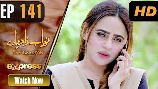 Pakistani Drama   Nawabzadiyan - Episode 141   Express TV Dramas   Fazyla Lashari, Rizwan