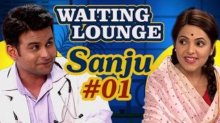Waiting Lounge -Dr.Sanket Bhosale as SanjuBaba - Meets Sugandha Mishra as (Didi)- Part 1#Comedywalas