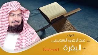 #x202b;القران الكريم بصوت الشيخ عبد الرحمن السديس ( أردو ) - سورة البقرة#x202c;lrm;