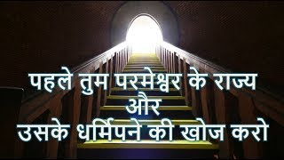 Daily Hindi Bible|Study about the book of Genesis