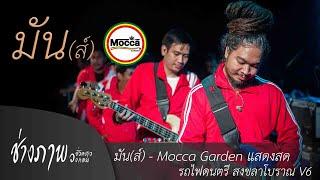 มัน(ส์) - Mocca Garden แสดงสด (เพลงใหม่ล่าสุด) | รถไฟดนตรี สงขลาโบราณV6