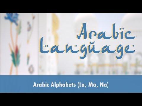 Arabic Language | Arabic Alphabet | Laل, Maم, Naن| Writing Skills | Reading Skills | Sound of Words