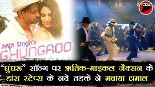 VIRAL: Hrithik Roshan के Ghunghroo Song पर Michael Jackson ने किया Dance,