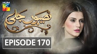 Naseebon Jali Episode #170 HUM TV Drama 14 May 2018