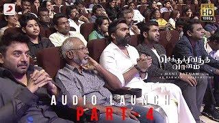 Chekka Chivantha Vaanam - Audio launch Live Part 4/4   A.R. Rahman   Mani Ratnam, Vairamuthu