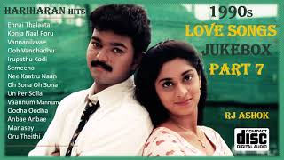 1990s Tamil Evergreen Love Songs Hariharan Hits  Ajith Vijay  | Digital High Quality| JUKEBOX Part 7