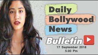 Latest Hindi Entertainment News From Bollywood | Jhanvi Kapoor | 17 September 2018 | 5:00 PM