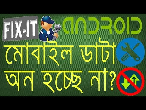 How To Fix Mobile Data Not Working Problem in Android | Bangla Tech Tips