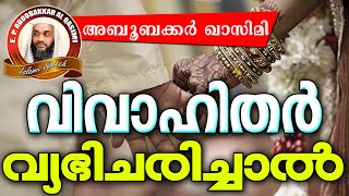 വിവാഹിതരുടെ വ്യഭിചാരം... | E P Abubacker Al Qasimi New 2016 | Latest Islamic Speech In Malayalam