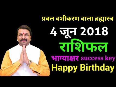 4 June 2018 | प्रबल वशीकरण |ब्रह्मास्त्र |Daily Rashifal |Success Key | Happy Birthday |