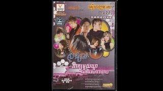 Rasmey Hang Meas Rhm Karaoke Dvd No. 122