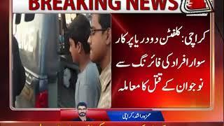 Karachi: Murder at Do Darya, Police Recover Third Car