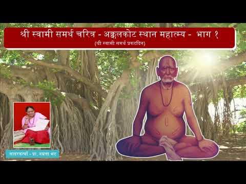 Shri Swami Samarth Charitra - Akkalkot Sthan Mahatmya - Part 1
