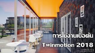 Twinmotion 2018 vs Lumion 6 - quick comparison