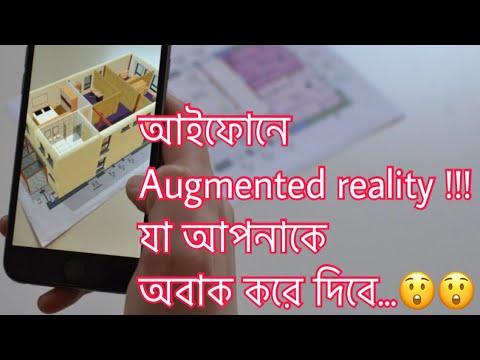 আইফোনে Augmented reality !!! যা আপনাকে  অবাক করে দিবে...😲😲