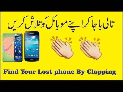 How To Find Your Lost phone By Clapping | Best App 2016 | Urdu / Hindi