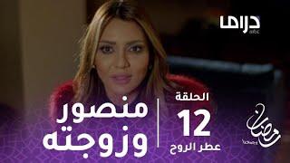 مسلسل عطر الروح - حلقة 12 - منصور يتشاجر مع زوجته #رمضان_يجمعنا