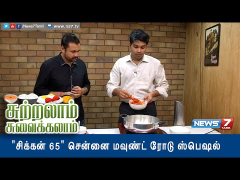 Sutralam Suvaikalam - Chicken 65 recipe @ Chennai Mount Road special 1/3| News7 Tamil
