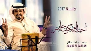 حمد القطان -  احبك لو تكون حاضر (جلسة) | 2017