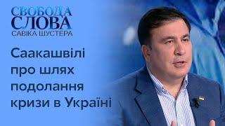 Саакашвілі розповів, як подолати кризу в Україні